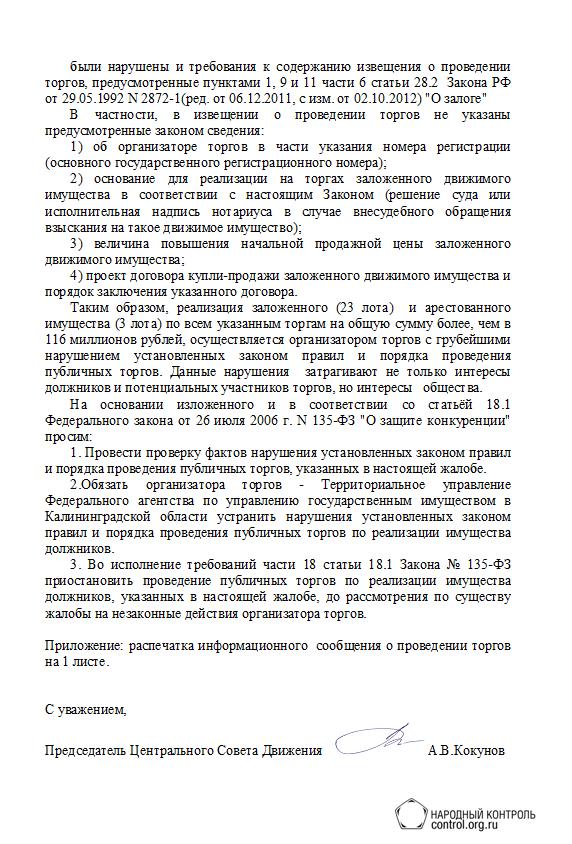 ... Отменены незаконные торги по продаже заложенного и арестованного  имущества на сумму 116 млн.рублей 61deb5f5fa6