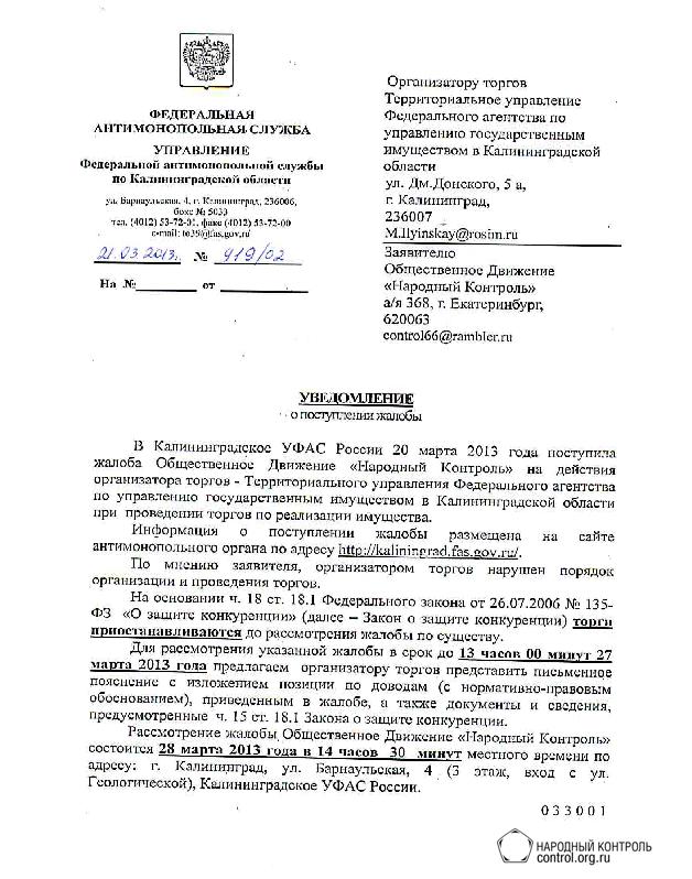 Отменены незаконные торги по продаже заложенного и арестованного имущества  на сумму 116 млн.рублей ... 1ebe9c3f271