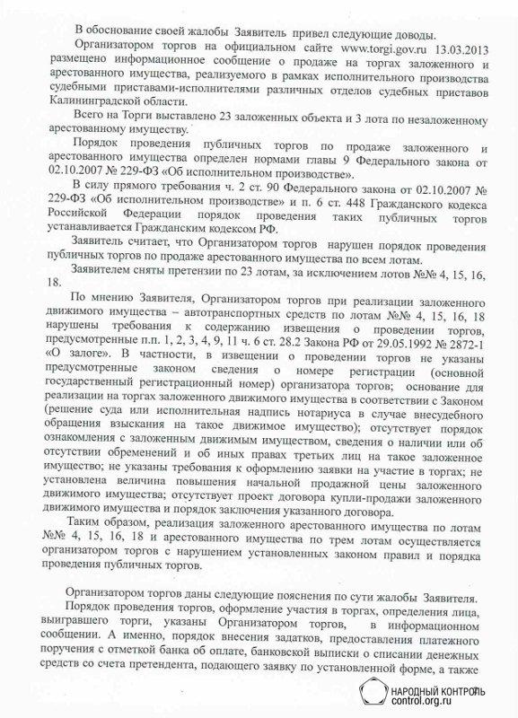 Отменены незаконные торги по продаже заложенного и арестованного имущества  на сумму 116 млн.рублей 869810d4699